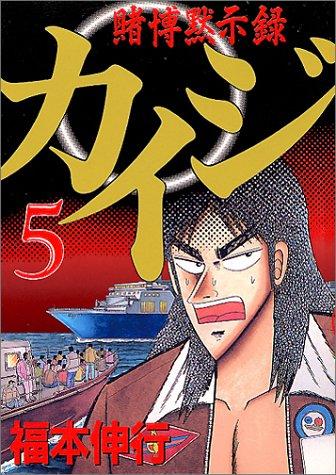 賭博黙示録カイジ(5) (ヤングマガジンコミックス)の詳細を見る