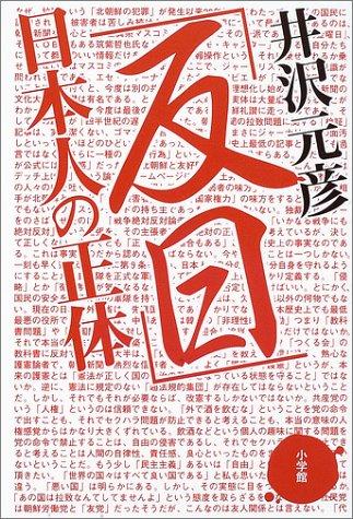 「反日」日本人の正体の詳細を見る