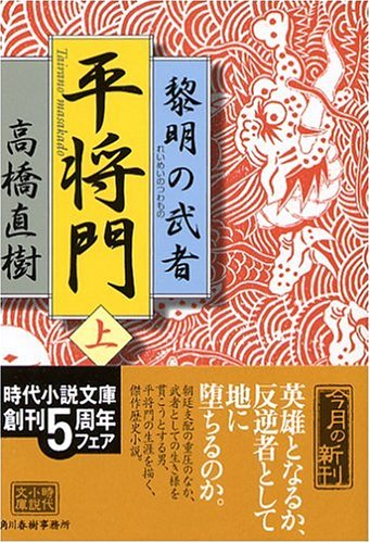 平将門―黎明の武者(つわもの)〈上〉 (時代小説文庫)の詳細を見る