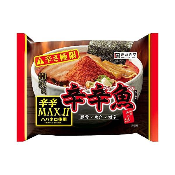 寿がきや 井の庄監修 辛辛魚ラーメン 辛辛MAX...の商品画像