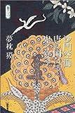沙門空海唐の国にて鬼と宴す-巻ノ三- 170619(月)