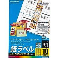 コクヨ カラーレーザー&カラーコピー用 紙ラベル A4 10面 100枚 LBP-F191N 【まとめ買い3冊セット】