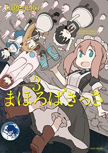 まほろばきっさ 3 完結 (バンブーコミックス)