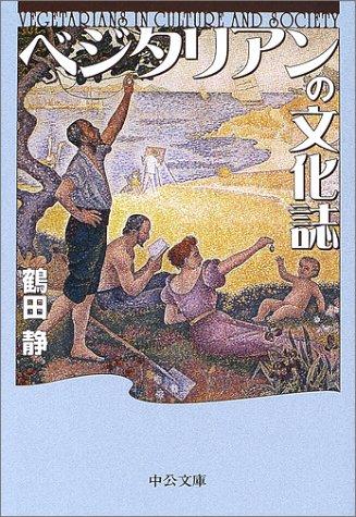 ベジタリアンの文化誌 (中公文庫)の詳細を見る