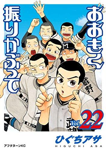 おおきく振りかぶって(22) (アフタヌーンコミックス)の詳細を見る