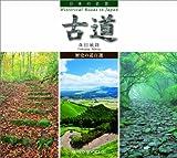 日本の名景―古道 (SUIKOBOOKS 160)
