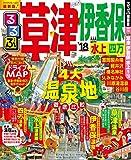 るるぶ草津 伊香保 水上 四万'18 (国内シリーズ)