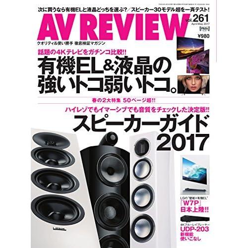 AVレビュー(AV REVIEW) 261号 (2017-03-17) [雑誌]