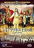 14アマゾネス 王女の剣 [DVD]