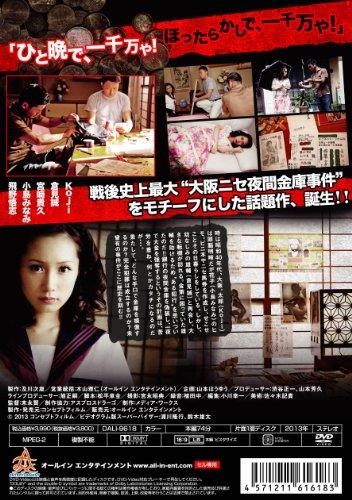 日本犯罪史 ~欲望の穴~ [DVD]