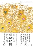 明治の刺繍絵画 名品集: 清水三年坂美術館コレクション