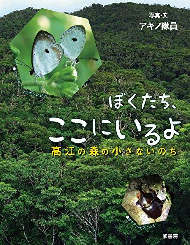 ぼくたち、ここにいるよ:高江の森の小さないのち