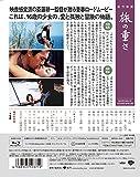 『あの頃映画 the BEST 松竹ブルーレイ・コレクション 旅の重さ』 [Blu-ray] 画像