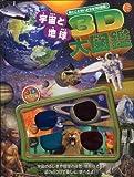 3D宇宙と地球大図鑑