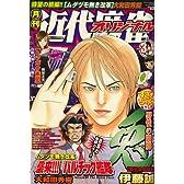 近代麻雀オリジナル 2008年 03月号 [雑誌]