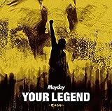 YOUR LEGEND 〜燃ゆる命〜
