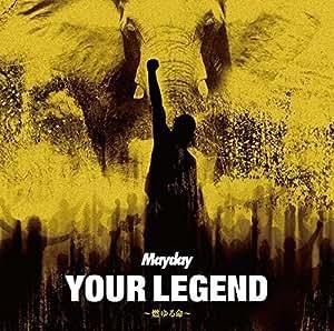 YOUR LEGEND ~燃ゆる命~ 【初回盤】