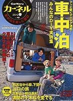 カーネル vol.12 2012春 (CHIKYU-MARU MOOK)