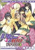 ドラマCDシリーズ「いちご100% (3)」