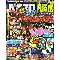 パチスロ必勝本 2006年 11月号 [雑誌]