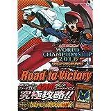 遊・戯・王ファイブディーズ ワールドチャンピオンシップ2011 オーバー・ザ・ネクサス NDS版 ロード・トゥ・ビクトリー コナミ公式攻略本 (Vジャンプブックス)