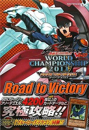 遊・戯・王5D's WORLD CHAMPIONSHIP 2011 OVER THE NEXUS (Vジャンプブックス)