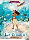 モアナと伝説の海/MOANA