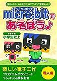 micro:bitであそぼう♪導入編: 超かんたん!IoT時代の子ども向けプログラミング学習キット