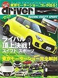 driver(ドライバー)2017年12月号