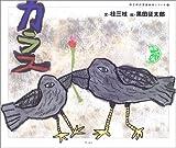 カラス (桂三枝の落語絵本シリーズ)