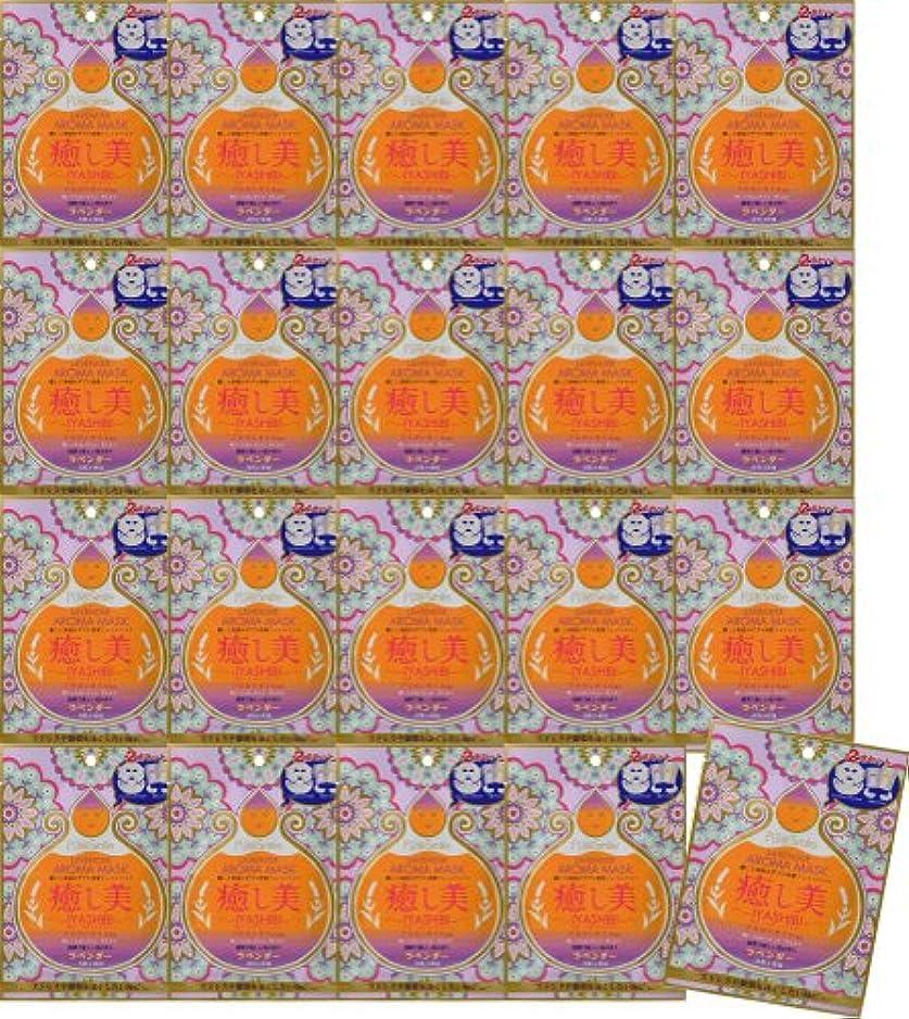 フルーツいっぱいグローバルピュアスマイル 癒し美ラベンダ-20枚セット