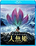 【Amazon.co.jp限定】人魚姫 (2Lサイズブロマイド付き) [Blu-ray]