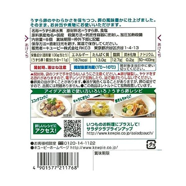 サラダクラブ うずら卵水煮(国産) 6個入り×10個の紹介画像3