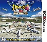 ぼくは航空管制官 エアポートヒーロー3D 羽田 ALL STARS