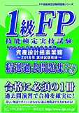 1級FP技能検定 実技試験(資産設計提案業務)精選過去問題集 2019年版