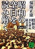 昭和の空白を読み解く〈昭和史 忘れ得ぬ証言者たち Part2〉 (講談社文庫)