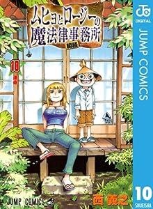 ムヒョとロージーの魔法律相談事務所 10 (ジャンプコミックスDIGITAL)