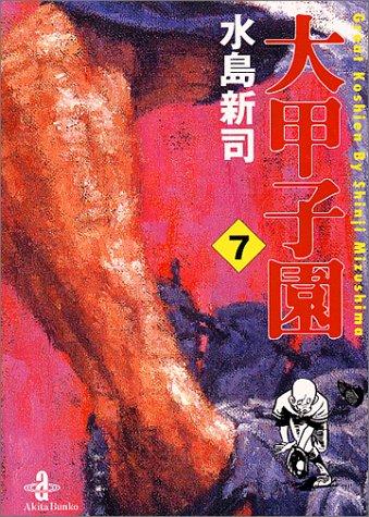 大甲子園 (7) (秋田文庫)の詳細を見る