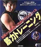 筋力トレーニング―基礎から無理なく理想のボディをつくる (実用BEST BOOKS)