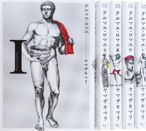[画像:テルマエ・ロマエ コミック 1-5巻セット (ビームコミックス)]