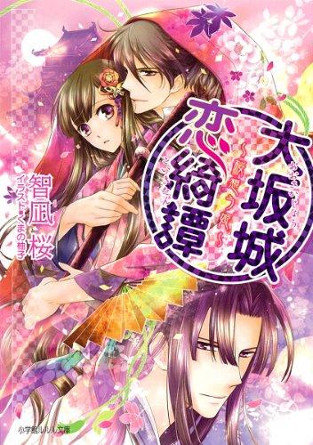 大坂城恋綺譚 〜桜想う姫〜 (ルルル文庫)の詳細を見る