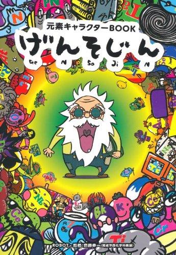 げんそじん—元素キャラクターBOOK