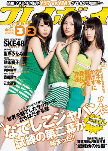 週刊プレイボーイ 2011年08月08日号