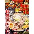 ラーメンWalker武蔵野・多摩2017 ラーメンウォーカームック