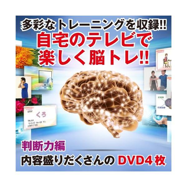 いきいき脳楽エイジング 判断力編|DVD4枚組...の紹介画像2