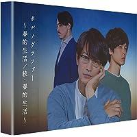 ポルノグラファー~春的生活/続・春的生活 [Blu-ray]