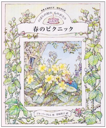 のばらの村のものがたり(1)春のピクニック (講談社の翻訳絵本)の詳細を見る