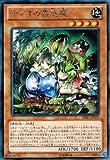 遊戯王 PRIO-JP025-R 《ティオの蟲惑魔》 Rare