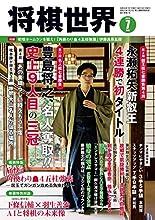 将棋世界 2019年7月号(付録セット) [雑誌]