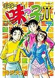 ミスター味っ子II(7) (イブニングコミックス)